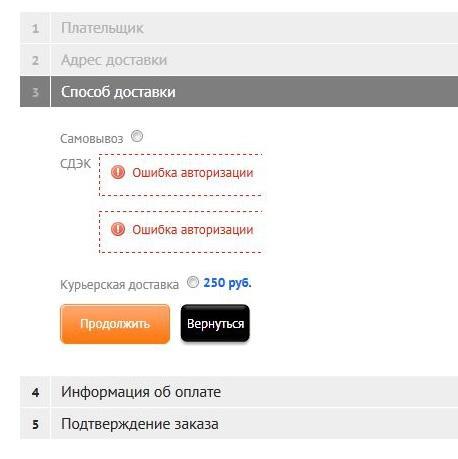 Прикрепленное изображение: authotize_error.jpg