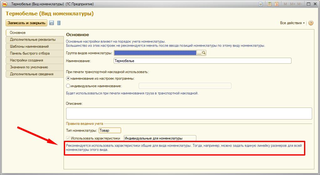 Прикрепленное изображение: 1c-configurablep-product-recommendations.png