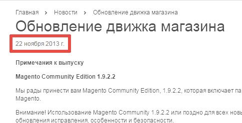 Прикрепленное изображение: magento-gala-softwaremarket-01.png